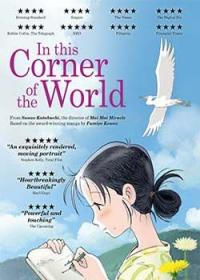 In This Corner of the World
