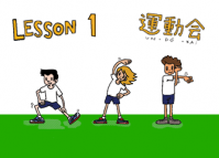 Undokai - Japanese Sports Day: Lesson 1