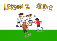 Undokai - Japanese Sports Day: Lesson 2