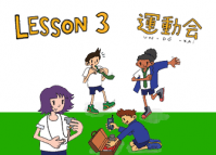 Undokai - Japanese Sports Day: Lesson 3